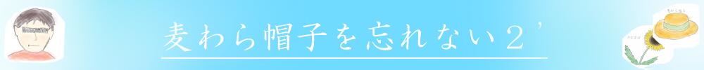 【麦わら帽子を忘れない2】~音楽、4コマ漫画、ニコニコ動画のサイト~